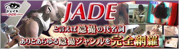 JADEバナー