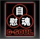 G-SOUL
